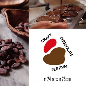 Craft Chocolate Festival vol.1