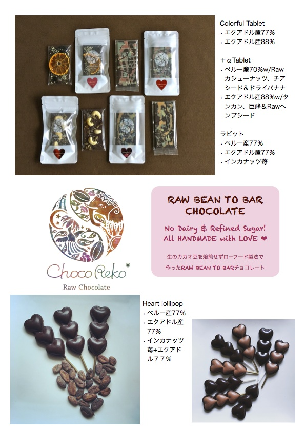 Craft Chocolate Market2017販売商品