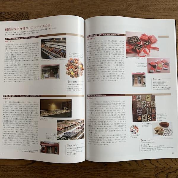 全日本洋菓子工業会