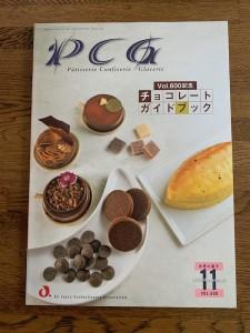 PCGチョコレートガイドブック